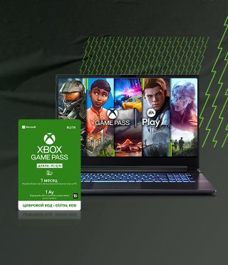 При покупке ноутбука - месяц подписки Xbox Game Pass
